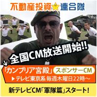 全国CM放映開始!連合隊がテレビ東京系列【カンブリア宮殿】スポンサー提供CMに!