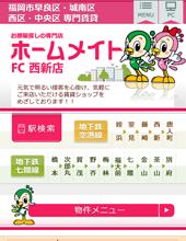 ホームメイトFC 西新店