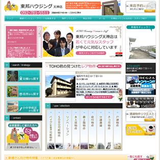 東邦ハウジング(株) 天神店