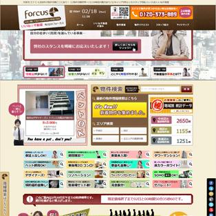いいね☆不動産 (株)フォーカス