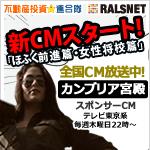 新CM「ほふく前進篇・女性将校篇」放送開始