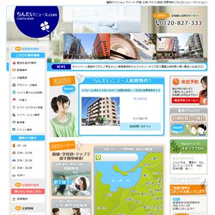 ちんたいニュース.com