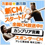 新CM「ベースボール篇」放送開始