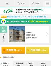 エイブルネットワーク 函館中央店
