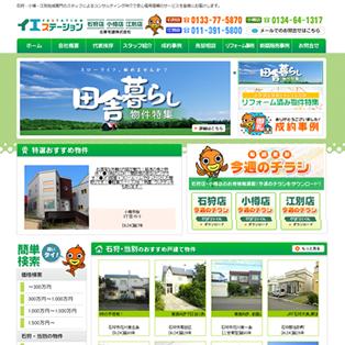 イエステーション石狩・小樽・江別店 北章宅建株式会社