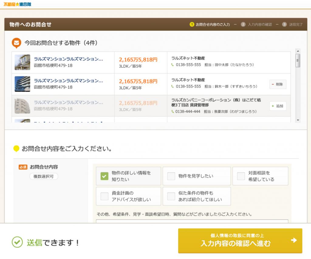 不動産☆連合隊の「物件問合せフォーム」が新しくなり、使いやすくなりました!
