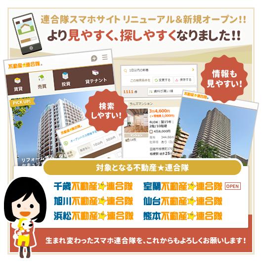 千歳・旭川・浜松・仙台・熊本・室蘭 不動産☆連合隊 スマホサイトがリニューアルされました!