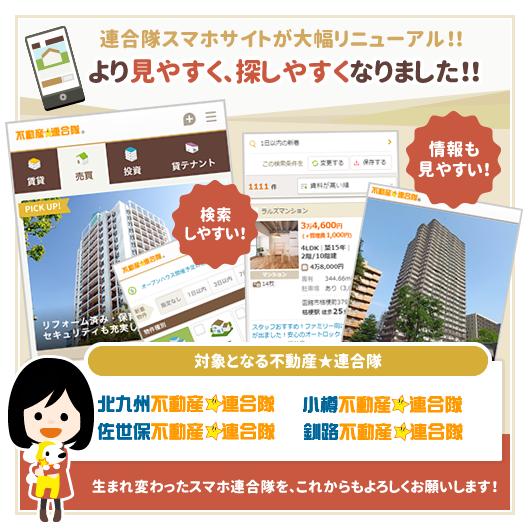 北九州・佐世保・小樽・釧路 不動産☆連合隊 スマホサイトがリニューアルされました!