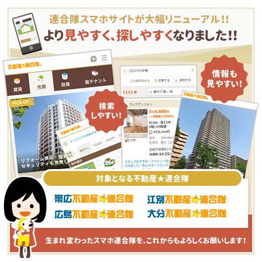 帯広・江別・広島・大分 不動産☆連合隊 スマホサイトがリニューアルされました!