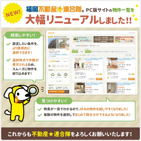 [福岡不動産☆連合隊] PCサイト版物件一覧を大幅リニューアルしました!