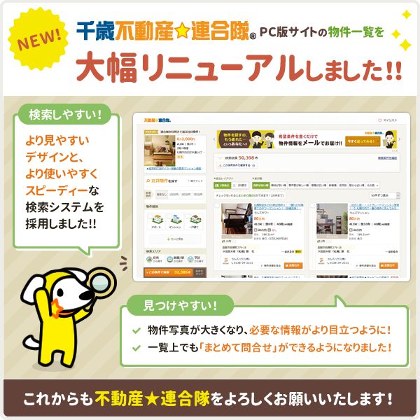 [千歳不動産☆連合隊] PCサイト版物件一覧を大幅リニューアルしました!