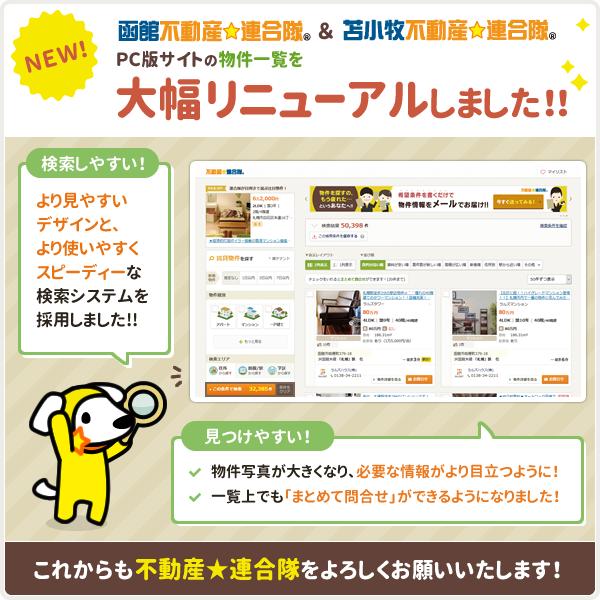 [函館・苫小牧不動産☆連合隊] PCサイト版物件一覧を大幅リニューアルしました!