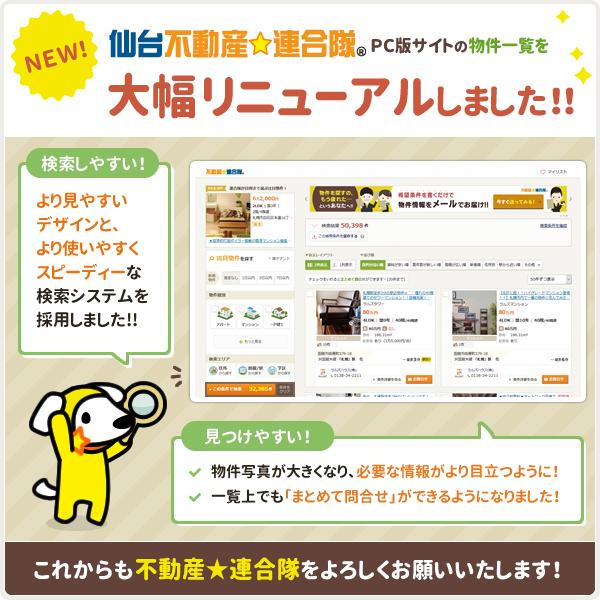 [仙台不動産☆連合隊] PCサイト版物件一覧を大幅リニューアルしました!