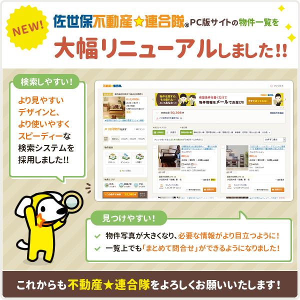 [佐世保不動産☆連合隊] PCサイト版物件一覧を大幅リニューアルしました!