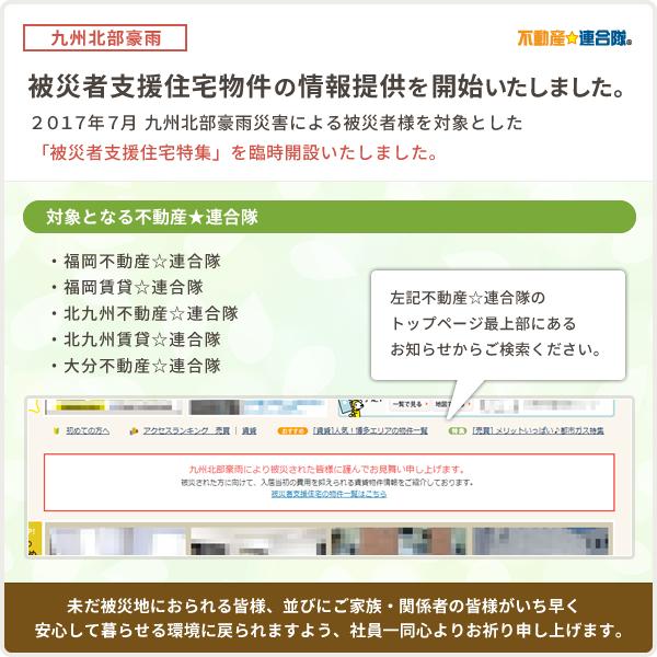 九州北部豪雨被災者への支援住宅特集物件の情報提供を開始致しました。