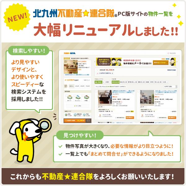 [北九州不動産☆連合隊] PCサイト版物件一覧を大幅リニューアルしました!