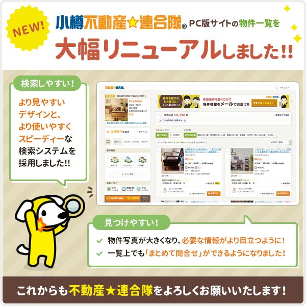 [小樽不動産☆連合隊] PCサイト版物件一覧を大幅リニューアルしました!