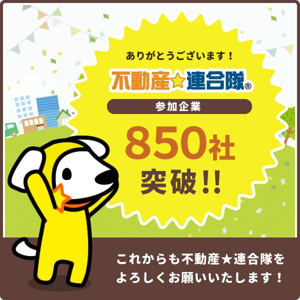 【御礼】おかげさまで連合隊参加企業が850社を突破しました!