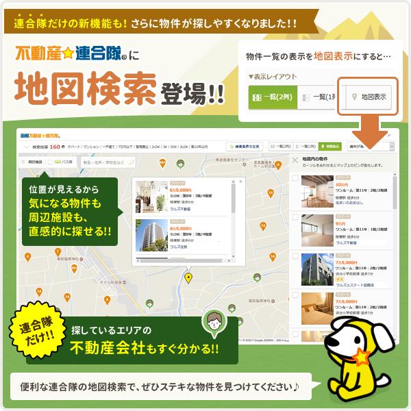 不動産☆連合隊 物件検索ページで「地図検索」がリリースされました!