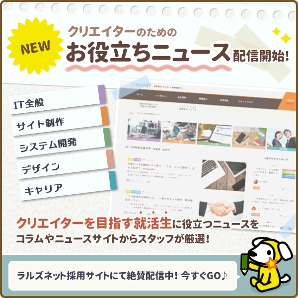 採用サイト:『クリエイターのためのお役立ちニュース』をリリースしました!
