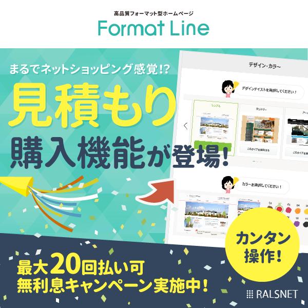 ネットショッピング感覚でホームページが手に入る!【Format Line カンタン見積もり・購入機能】