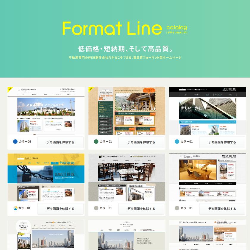【Format Line】の全てのデザインが、デモ体験できるようになりました!
